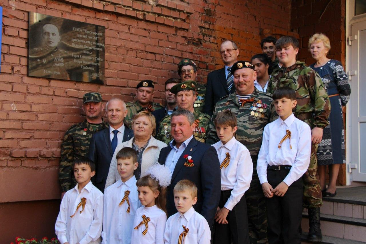 В Красноярском детском доме №1 открыли мемориальную доску.