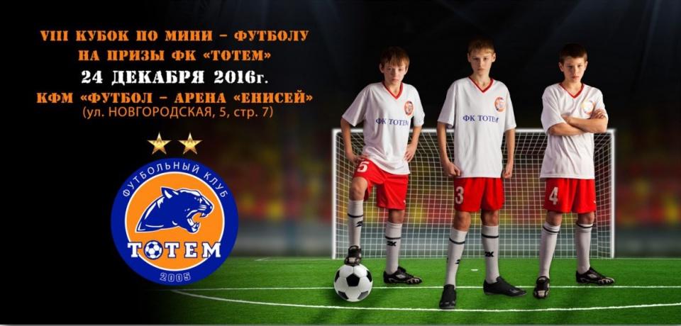 В Красноярске состоится Кубок на призы ФК «Тотем»
