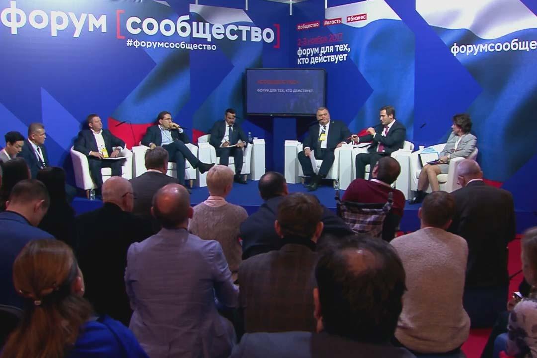 В Москве стартовал форум активных граждан «Сообщество»