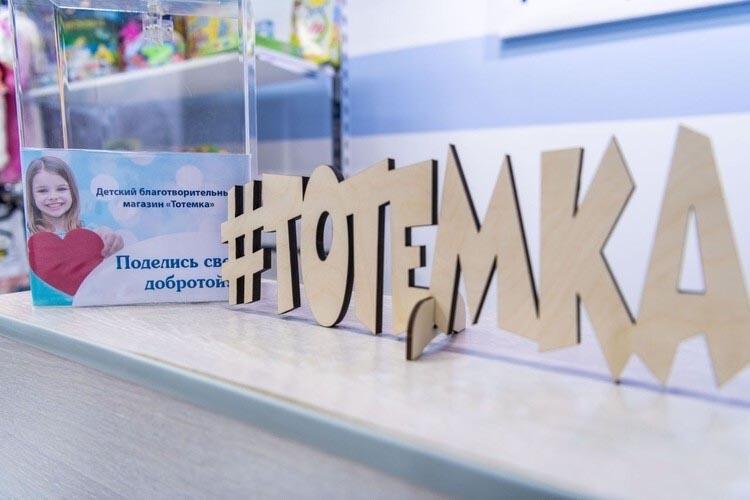 Круговорот добра: Как магазин футбольного клуба в Красноярске помогает детям-сиротам